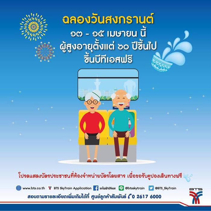 2019年タイ正月、BTSとBRTで60歳以上の高齢者に無料乗車サービス