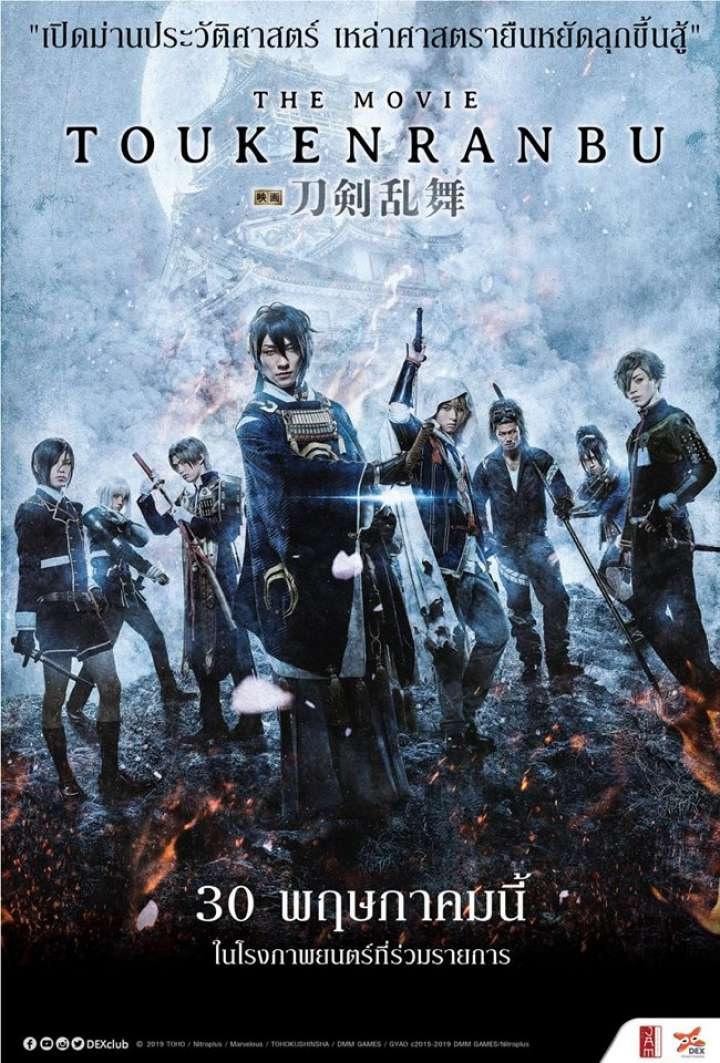 「映画刀剣乱舞」がタイで2019年5月30日より劇場公開