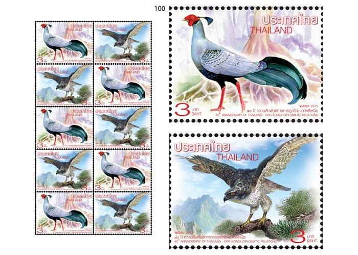 タイ北朝鮮民主主義人民共和国国交樹立40周年記念切手