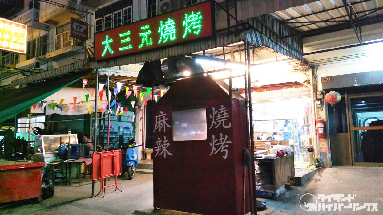 ホワイクワン「大三元焼烤」 で深夜の麻辣串焼