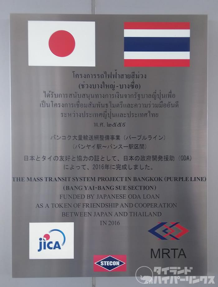 日本の協力で完成したMRTパープルライン