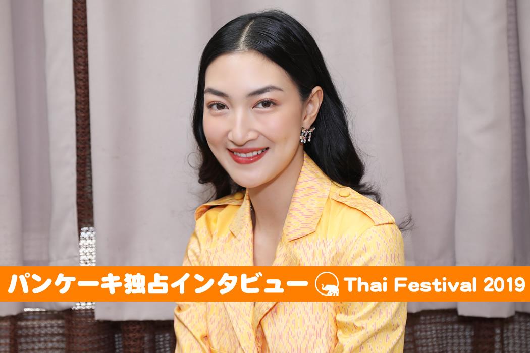 パンケーキ・ケームニット独占インタビュー[第20回 タイ・フェスティバル2019]