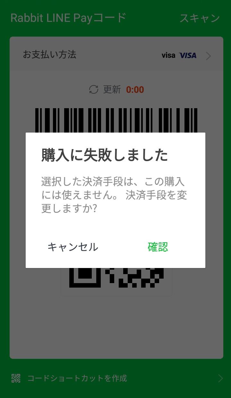 タイのLINE Payは日本でも使えますか?