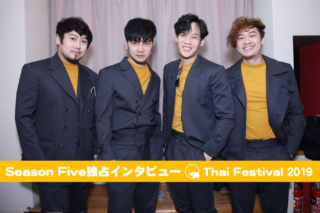 Season Five独占インタビュー[第20回 タイ・フェスティバル2019]