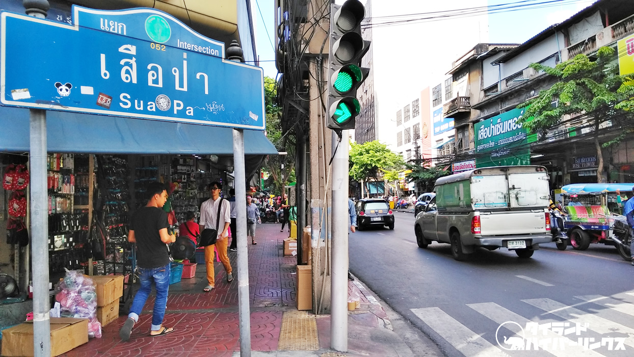 バンコクのスマホ街「スアパー(Sua Pa)」へ