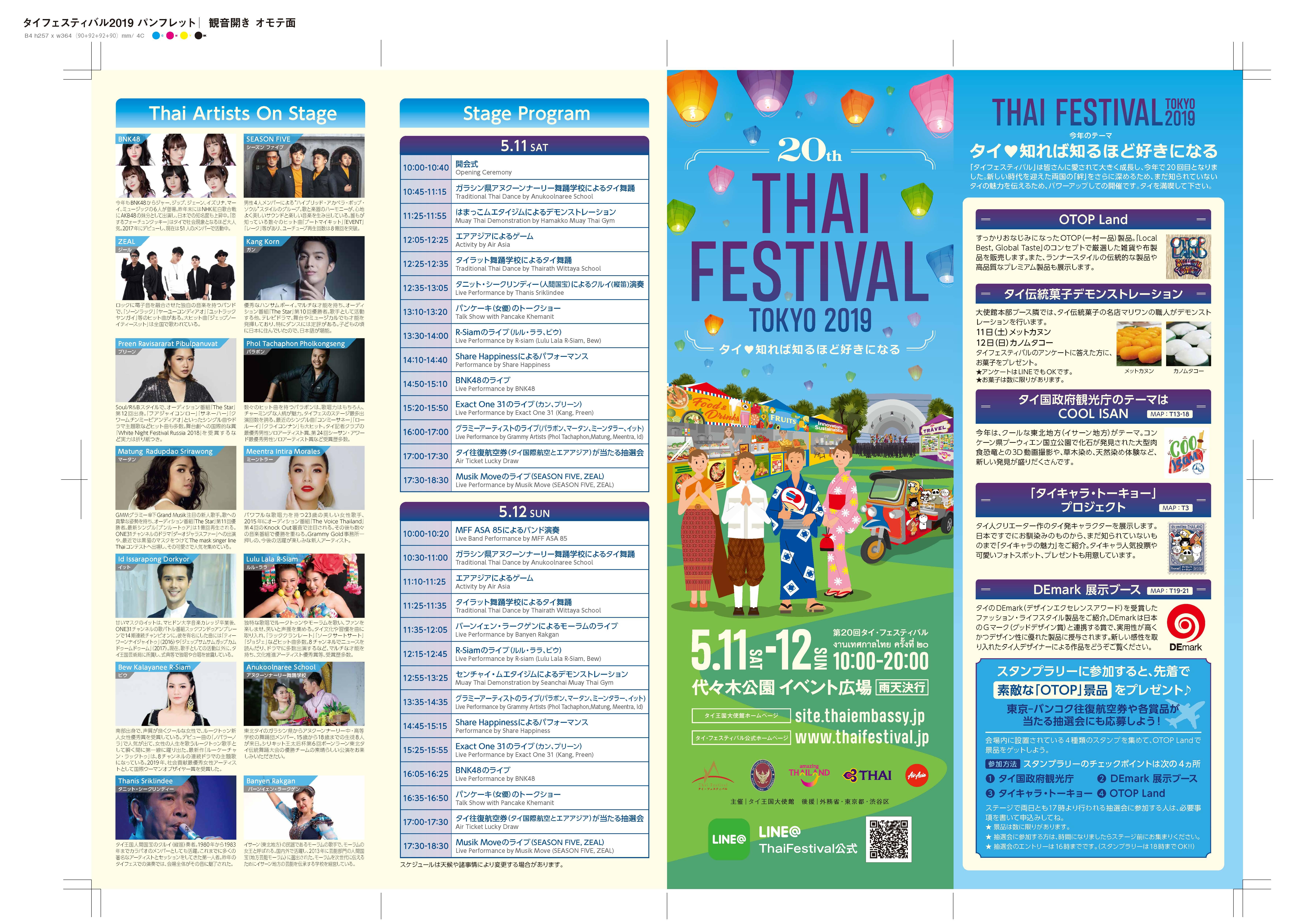 第20回 タイ・フェスティバル 2019