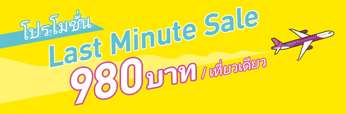 LCCピーチ、バンコク=沖縄のフライトが片道980バーツ(約3,500円)!