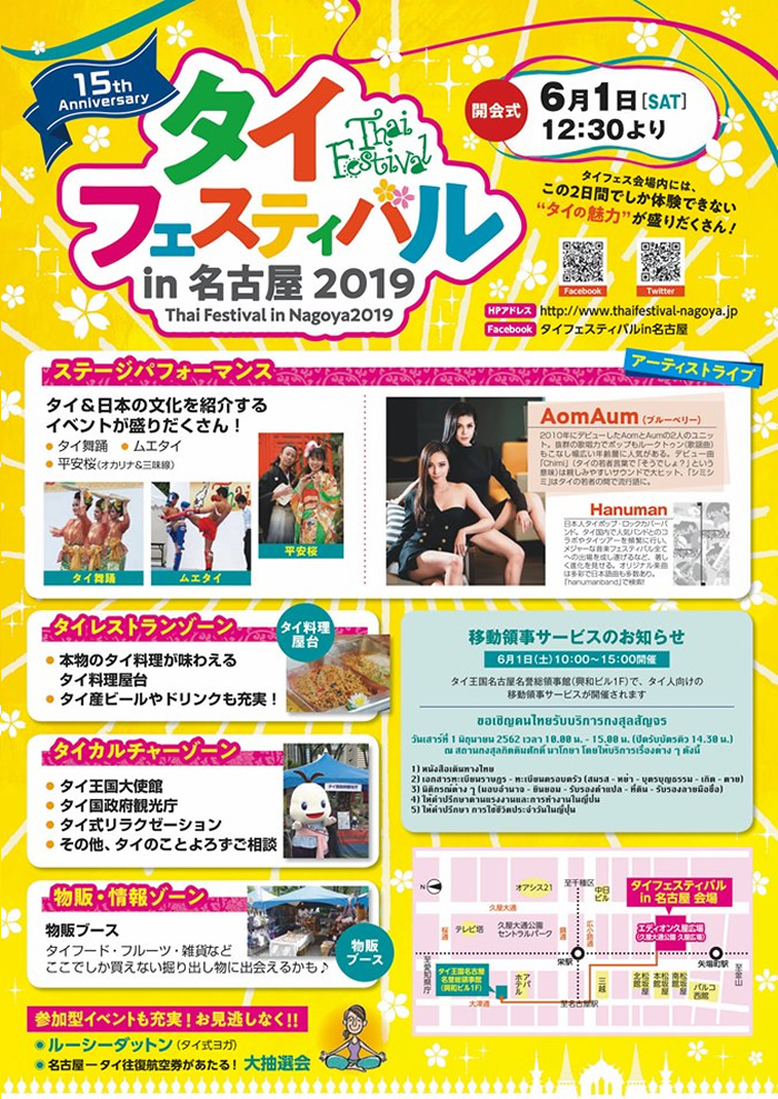 「タイフェスティバル in 名古屋 2019」の見どころは?
