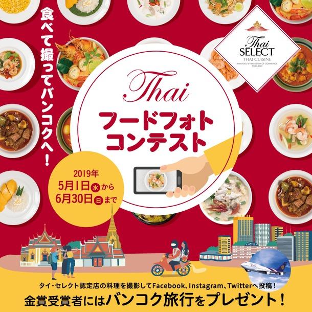 食べて撮ってバンコクへ!「Thai フードフォトコンテスト」開催中