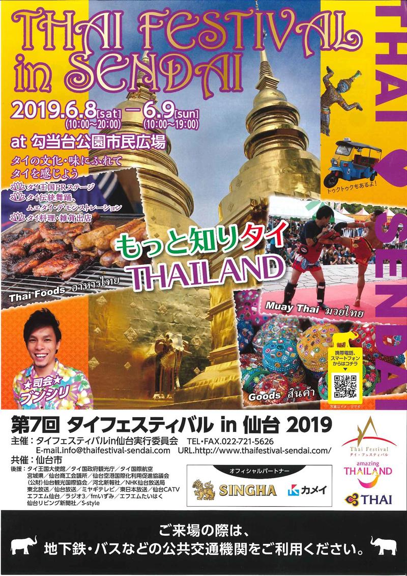 第7回 タイフェスティバルin仙台2019