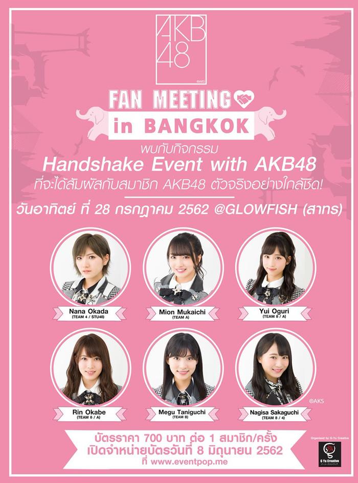「AKB48ファンミーティング in バンコク」開催決定、2019年7月28日に握手会