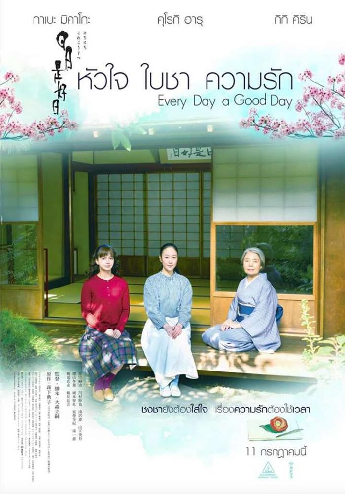 黒木華主演映画「日日是好日」がタイで2019年7月11日より劇場公開