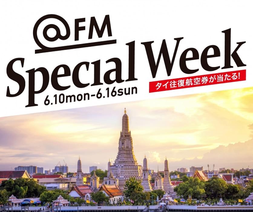 @FMを聴いてタイ旅行がプレゼント!「@FM Special Week」は2019年6月10~16日