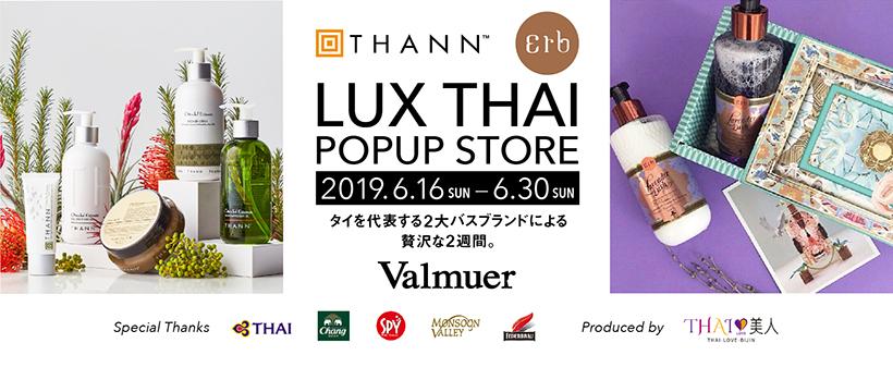 タイの「THANN」と「Erb」、表参道のセレクトショプValumuerで2週間販売