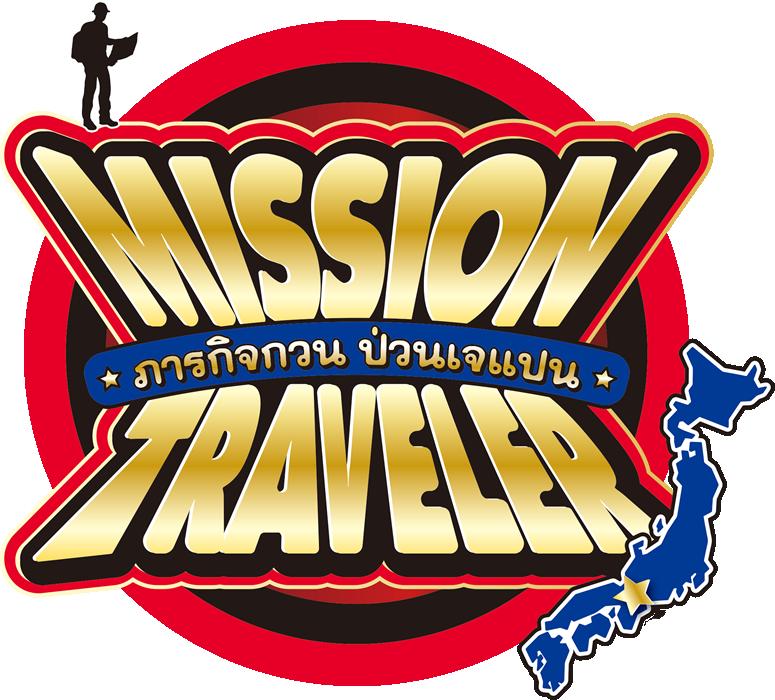 「Mission Traveller」