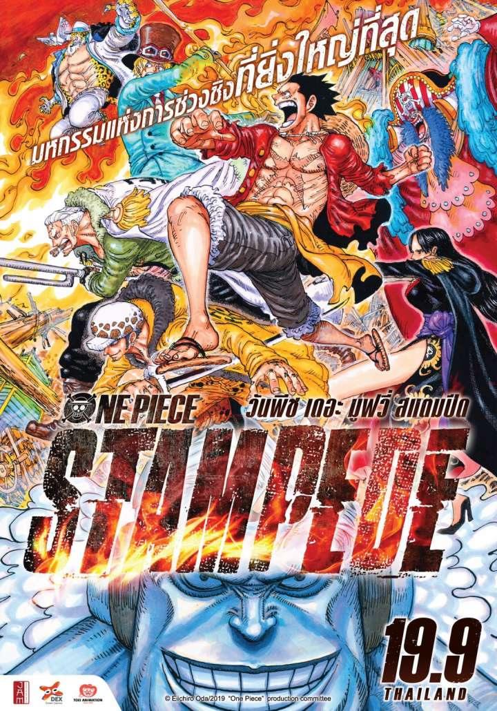 劇場版『ONE PIECE STAMPEDE』がタイで2019年9月19日公開