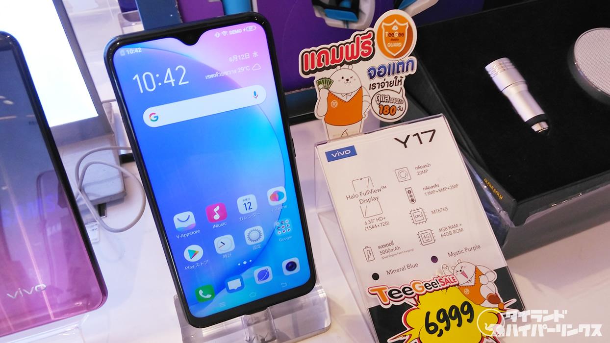 中華スマホ「Vivo Y17」をタイで購入、価格は6,999バーツ(約2万4,000円)