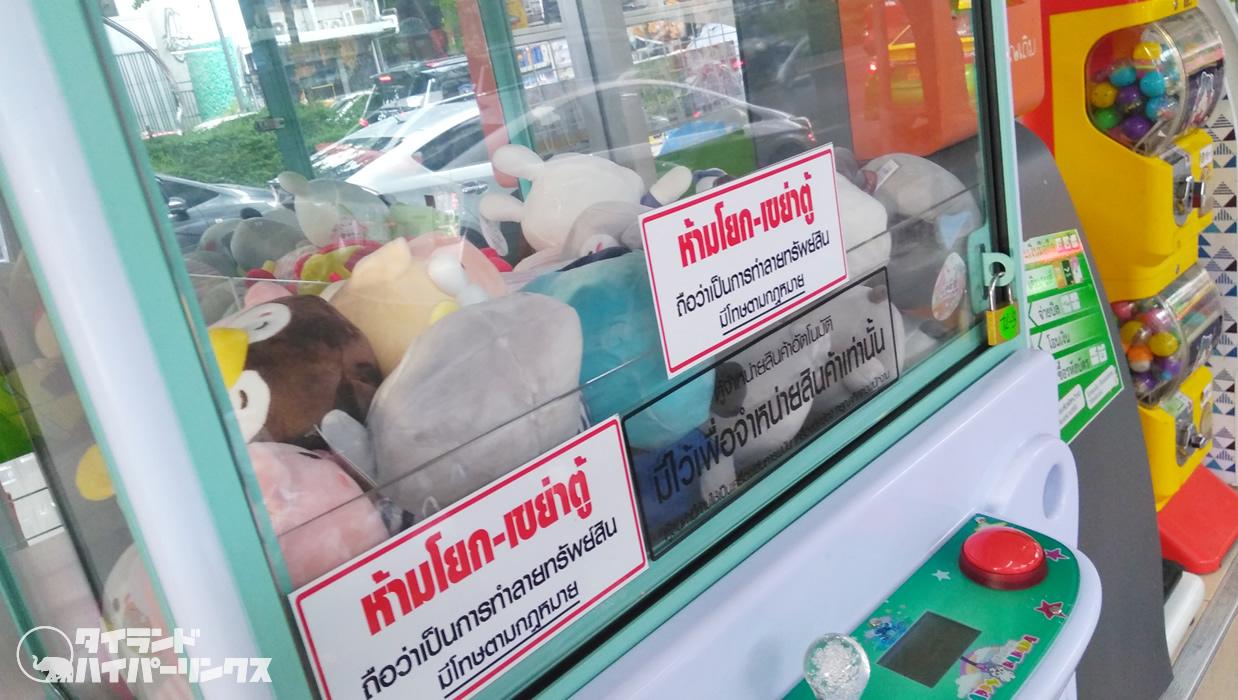 タイでクレーンゲームは違法ですか?