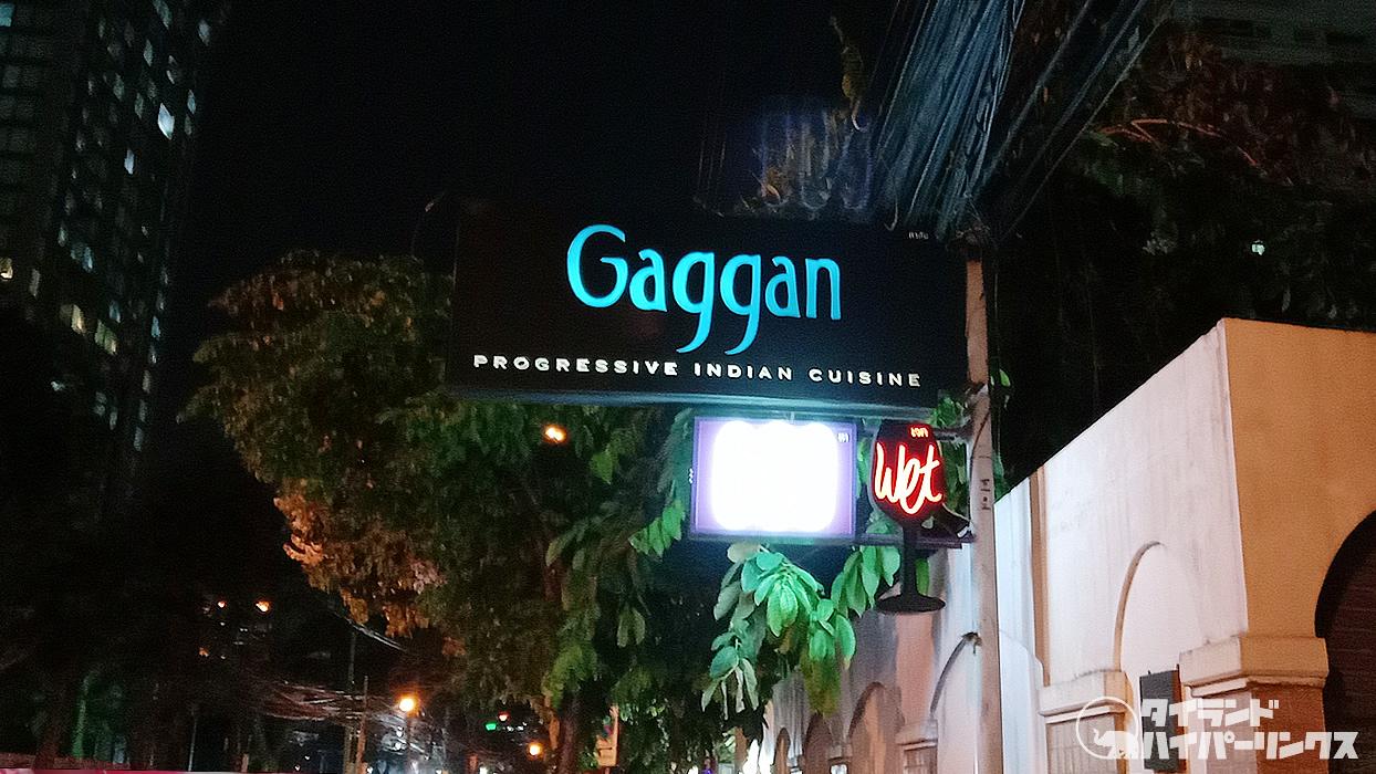 アジアNo.1レストラン「Gaggan」はエンタメ空間!あえて料理の写真は載せません!