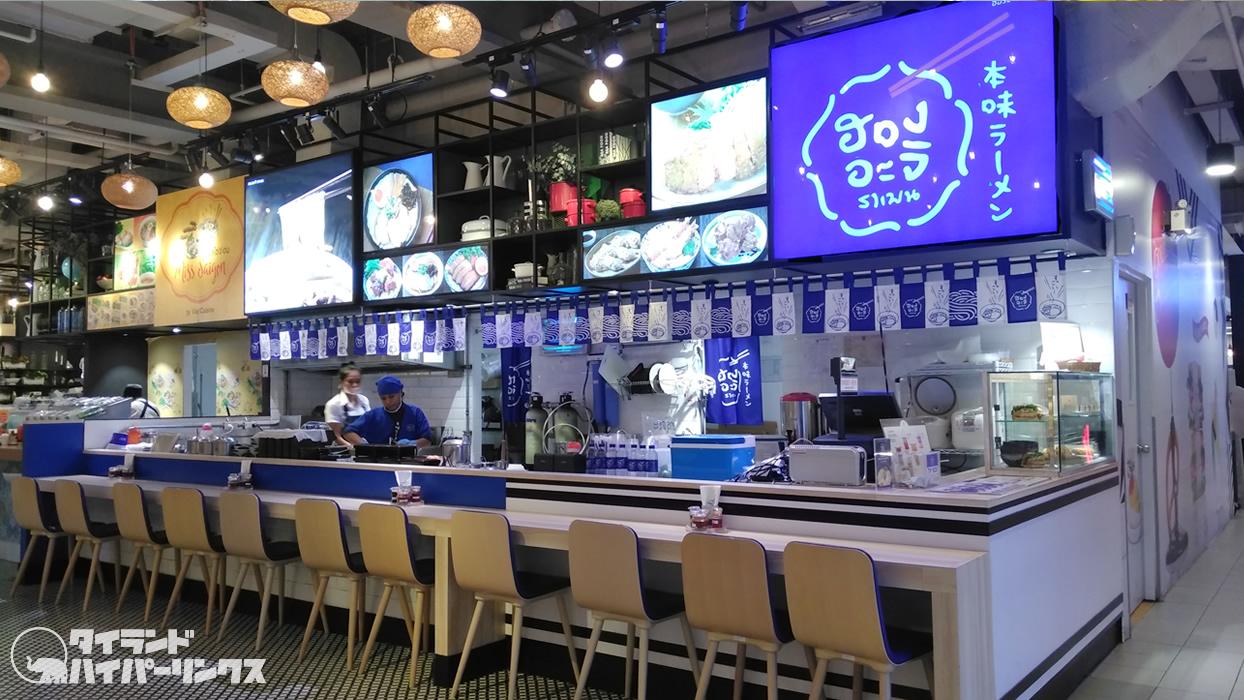 「本味ラーメン」はBETAGROグループの名古屋風ラーメンの店