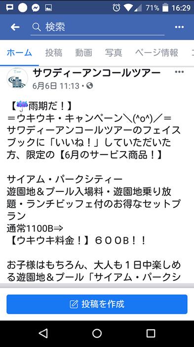 ■ウキウキその5・「サワディーアンコールツアーの【雨期だ!ウキウキ・キャンペーン\(^o^)/】で、お得な商品をGETだぜ!」