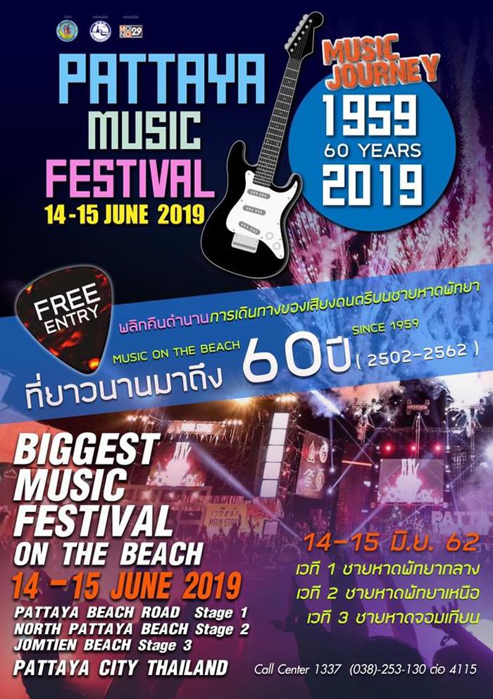 「パタヤ音楽祭2019」、6月14・15日開催~タイの有名アーティストが集結