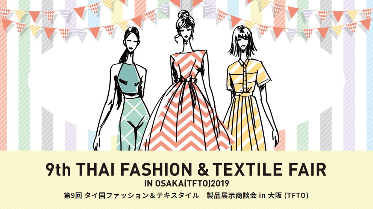 大阪・天満橋でタイ最新ファッションの展示商談会開催