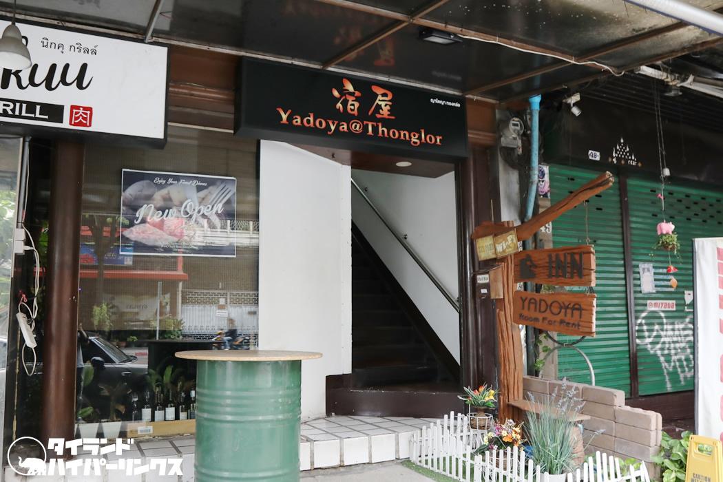 バンコク「宿屋」はBTSトンロー駅から徒歩2分!立地抜群で安価なホテル発見!