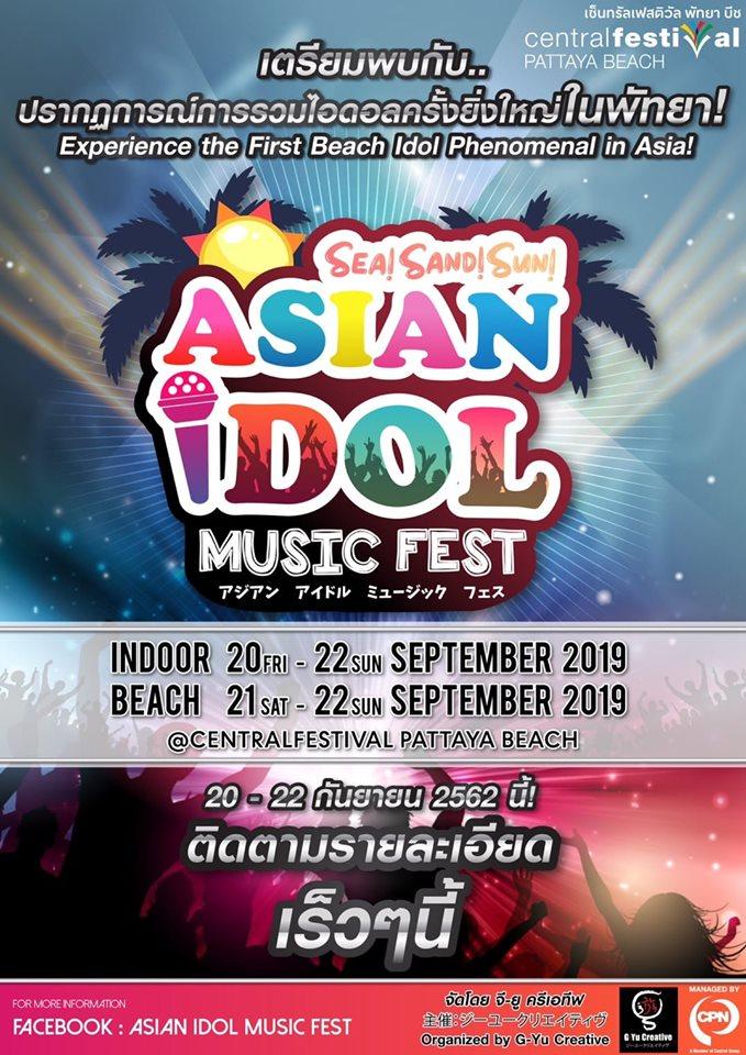 タイ・パタヤビーチでアイドルフェス「ASIAN IDOL MUSIC FEST 2019」開催決定