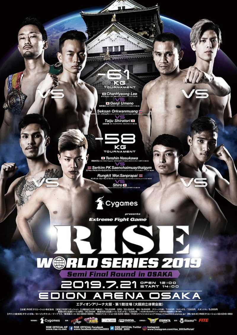 バンコクから那須川天心を応援しよう!「RISE World Series 2019 @OsakaArena」パブリックビューイング開催