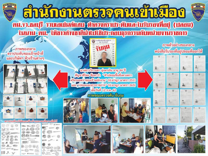 パタヤで外国人の運転免許証取得、タイ人女が不正な手助けで逮捕