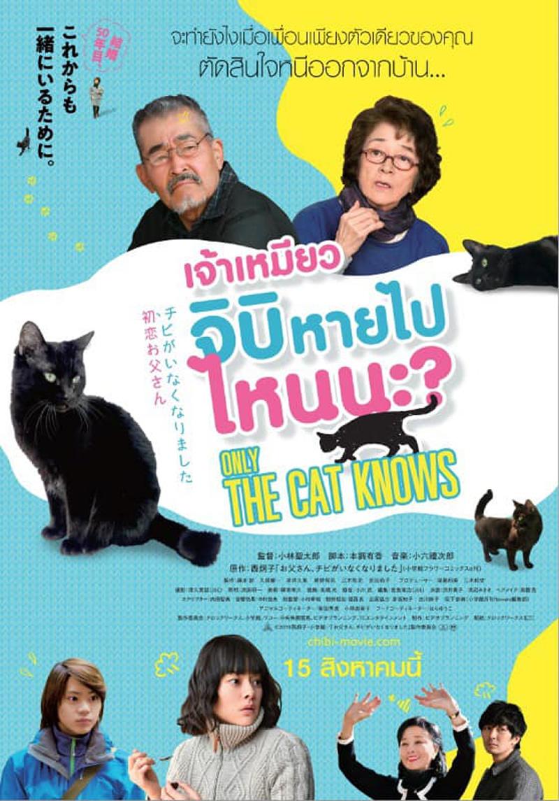 映画「初恋~お父さん、チビがいなくなりました」がタイで劇場公開