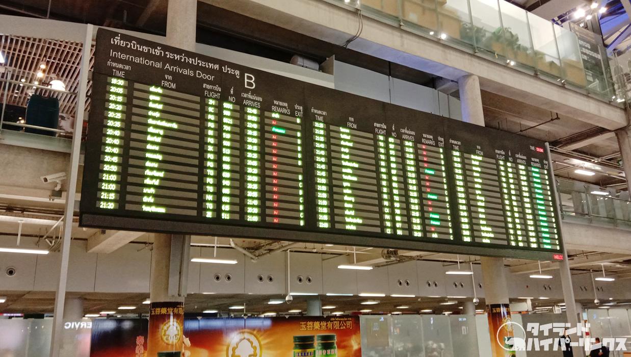 バンコクの空港で外国人13人を入国拒否、ベトナム人や韓国人など所持金不足で