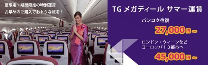 タイ航空「TGメガディール サマー」発売、ヨーロッパ13都市往復45,000円~も