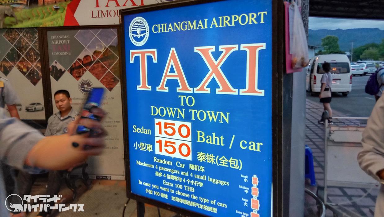 チェンマイ空港のタクシー、中心部まで150バーツ