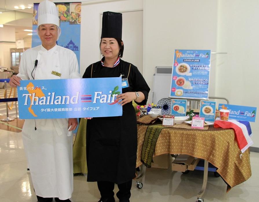 社員食堂・学生食堂のグリーンハウスで「タイフェア」、タイ国大使館商務部公認