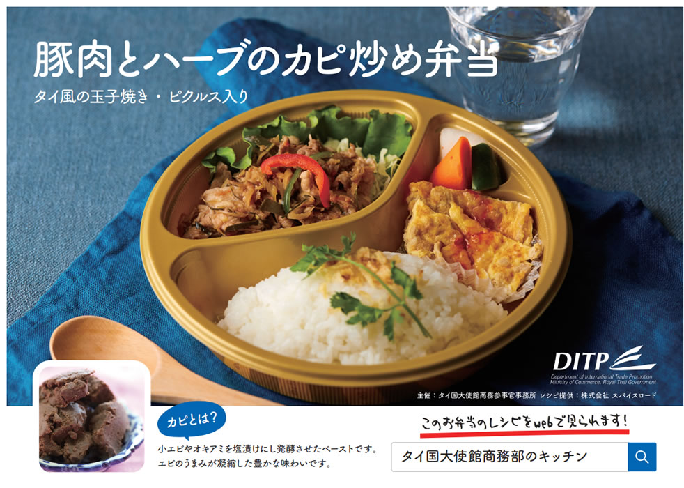 タイ国大使館商務部とシャショクルがコラボ、「豚肉とハーブのカピ炒め弁当」フェア開催