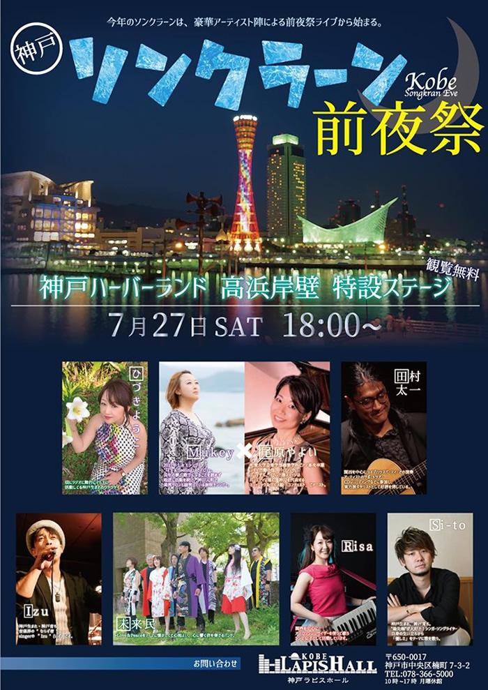 神戸で水かけ祭り「KOBEソンクラーン」開催!前夜祭ライブも