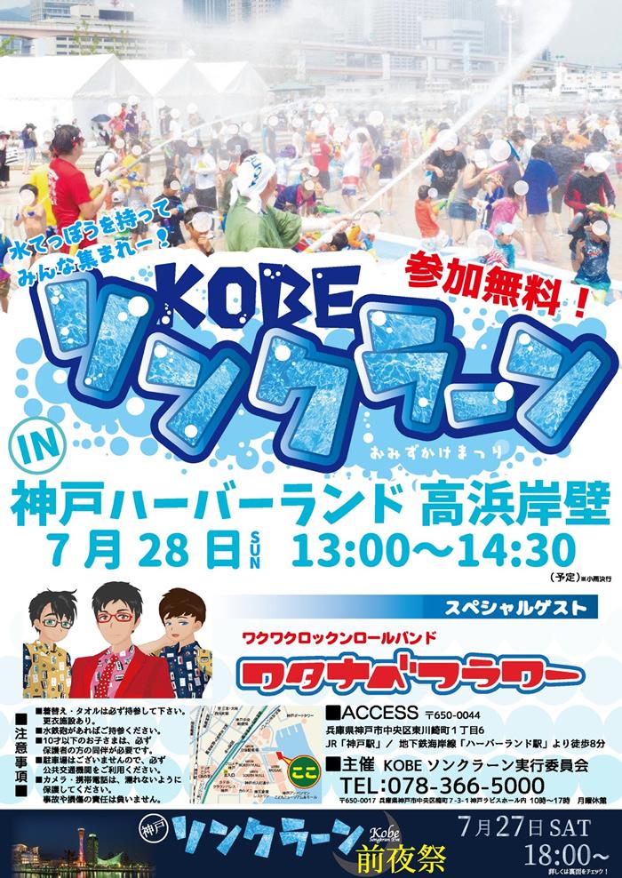 神戸で水かけ祭り「KOBEソンクラーン」開催!