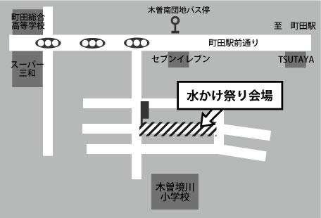 町田木曽水かけ祭り