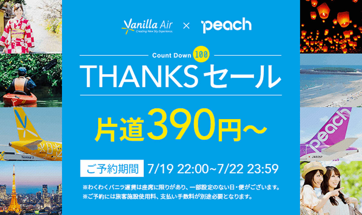 沖縄=バンコク片道390円~!Peach×バニラエア「THANKS フェスタ!」