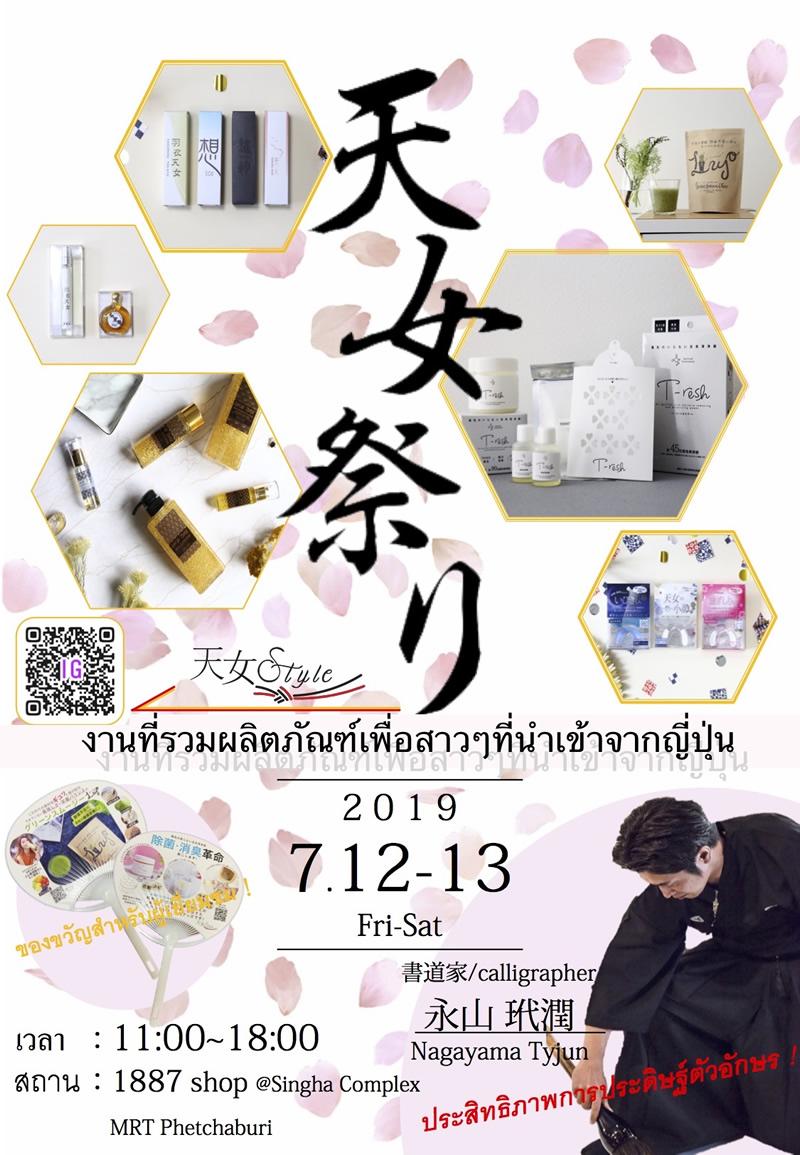 タイ初上陸の最新美容商品と伝統の書道を披露する「天女祭り」開催