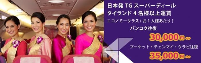 タイ航空、 4名以上の特別運賃を2019年7月9日より販売