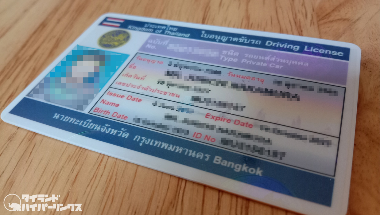 タイの運転免許証更新で健康診断書は必要ですか?