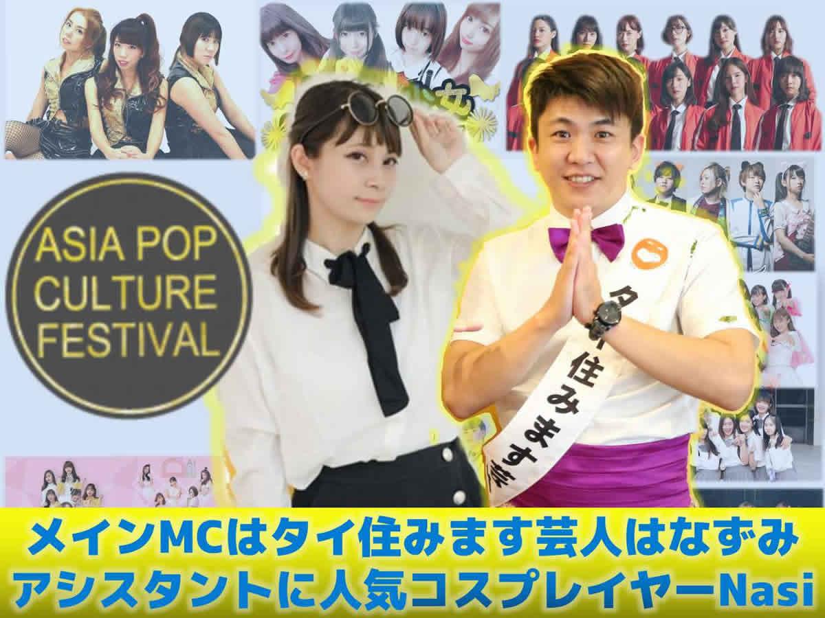 アイドル集結の「Asia Pop Culture Festival」、メインMCはタイ住みます芸人はなずみ!