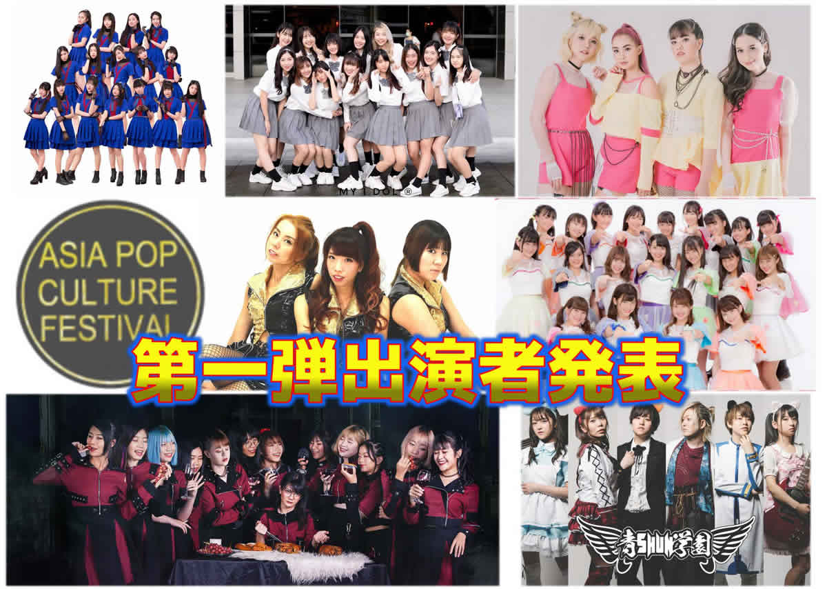 「Asia Pop Culture Festival 2019 in Thailand」開催決定!第1団出演アイドル発表