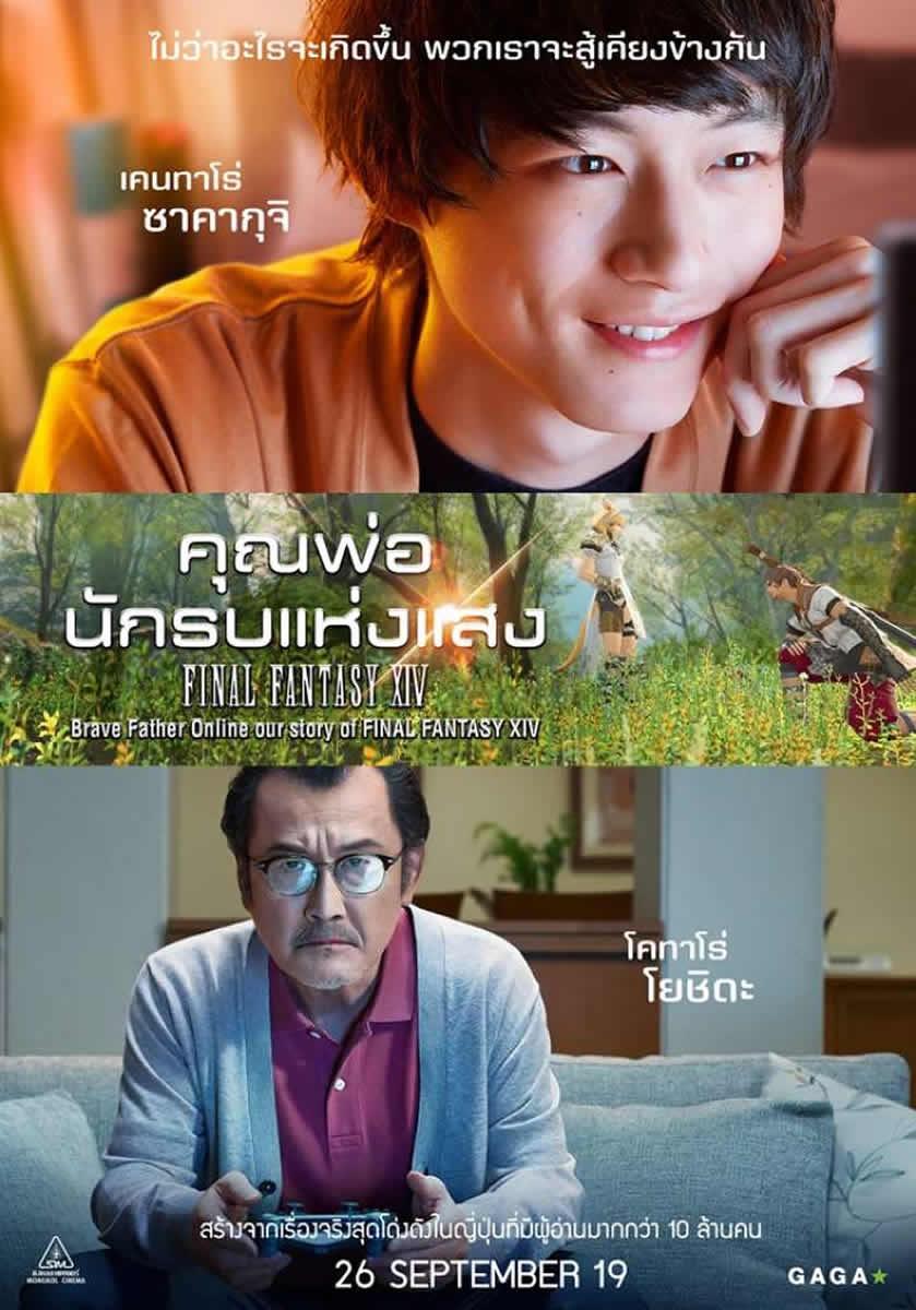 「劇場版 ファイナルファンタジーXIV 光のお父さん」がタイで劇場公開