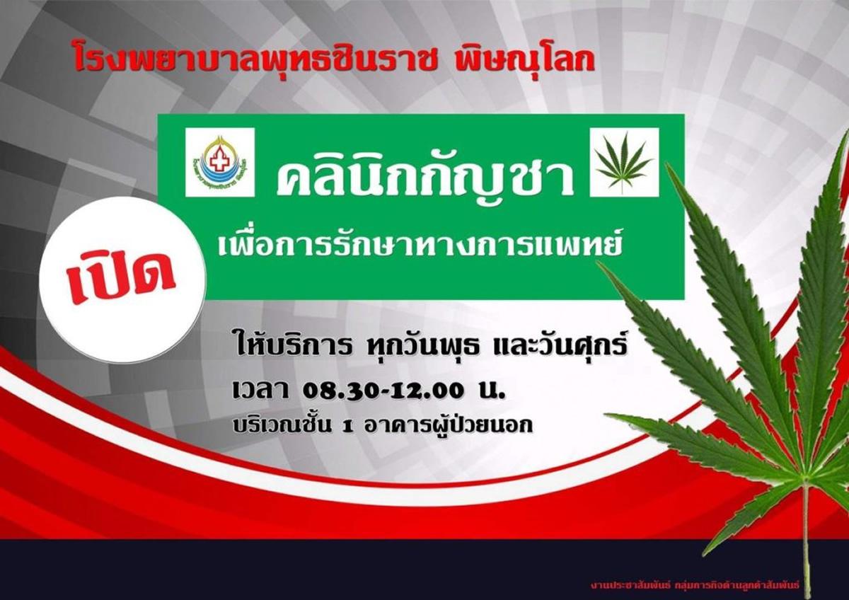 タイ北部ピサヌロークで「大麻クリニック(クリニック・ガンジャ)」開設