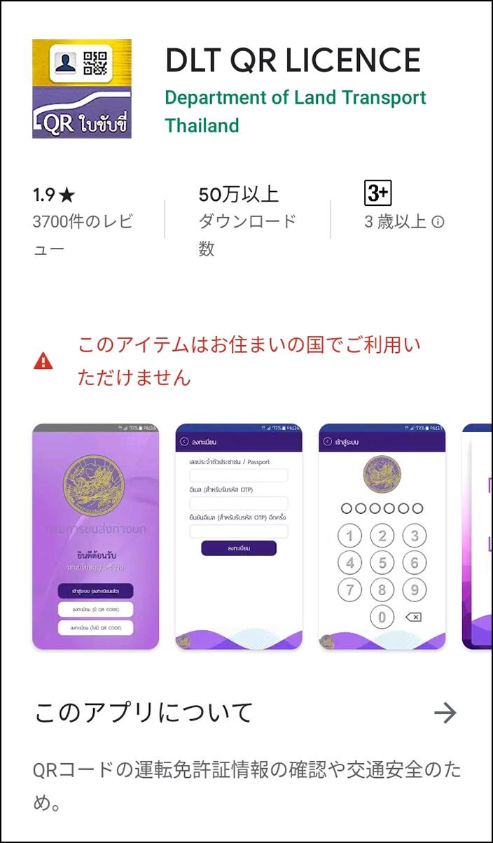 タイの免許証はスマホアプリ表示でOK!でも「DLT QR LICENCE」がインストール出来ない!