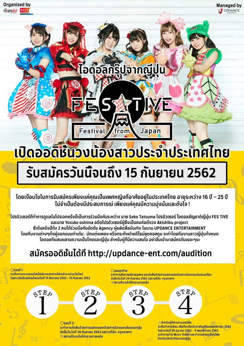 タイで「FES☆TIVE」姉妹グループのメンバー募集開始!!